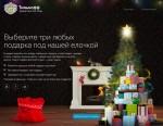 Новогодние промокоды от банка Тинькофф