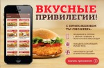 Как бесплатно поесть в Бургер Кинг - промокод Burger King