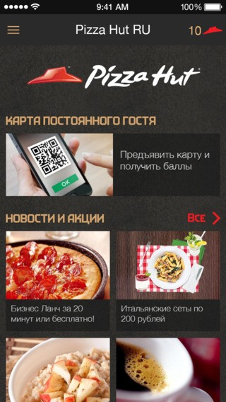 pizza hut промокод