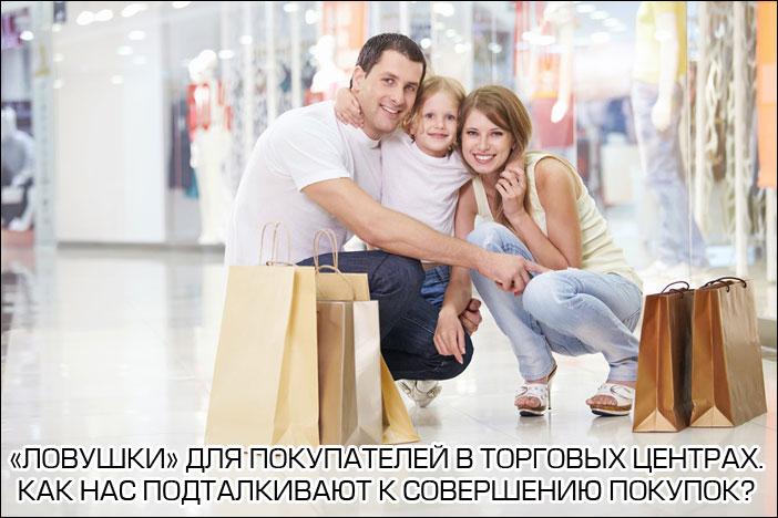 ловушки для покупателей в супермаркете