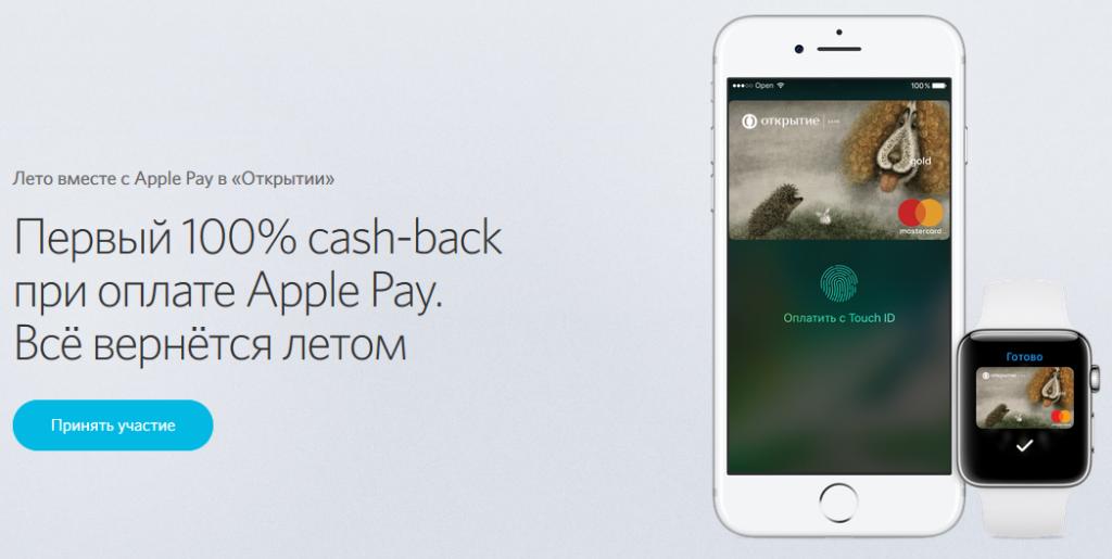 Лето открытие apple pay cash-back 100%