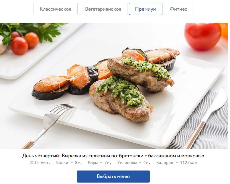 Партия Еды промокод на ужины по подписке