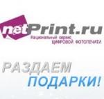 netprint промокод на фотопечать