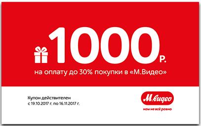 Промокод Мвидео Окей