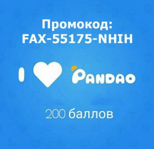 Pandao промокод