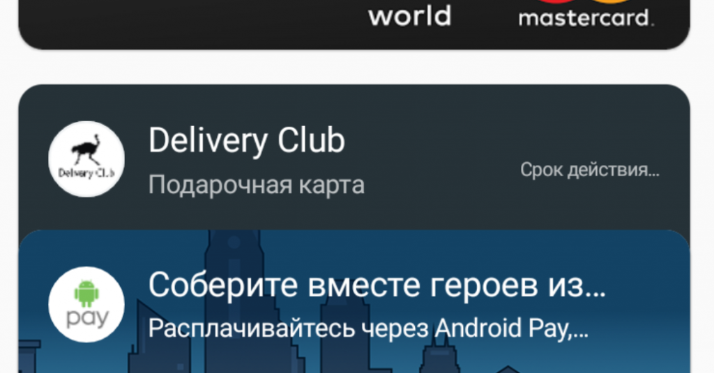 Промокод Android Pay и Delivery Club