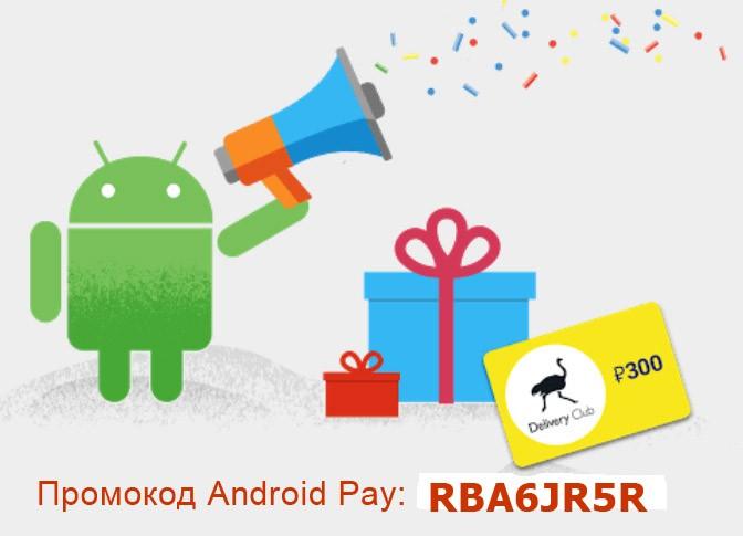 Промокод Android Pay для DeliveryClub