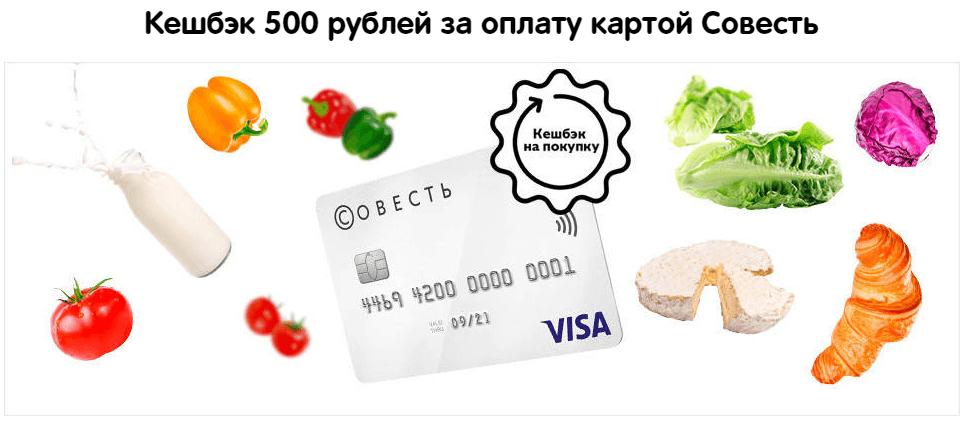 Cashback по карте Совесть магазин Перекресток