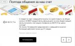 Подарок 350 рублей  на телефон в месяц для тех, у кого есть Совесть