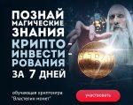 Властелин монет - бесплатная онлайн игра по обучению криптовалютам