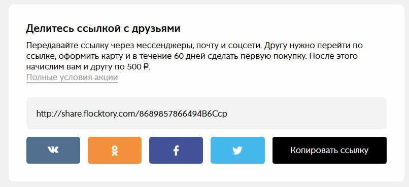 500 рублей по карте Совесть подарок
