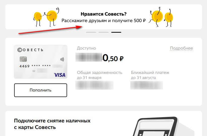Карта рассрочки Совесть 500 рублей в подарок