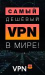 vpn99 промокод дешевый vpn