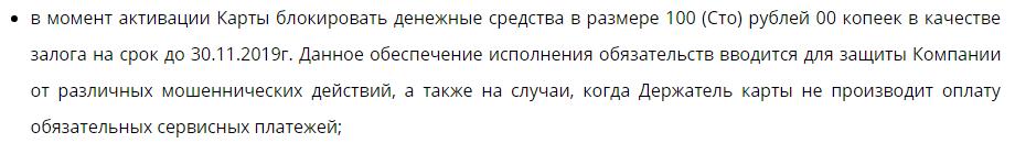 блокировка 100 рублей на карте бензовоз
