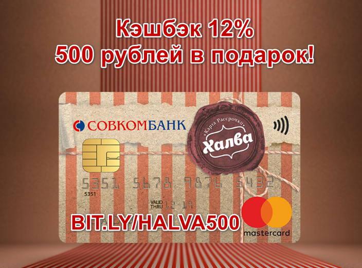халва карта рассрочки 500 рублей в подарок