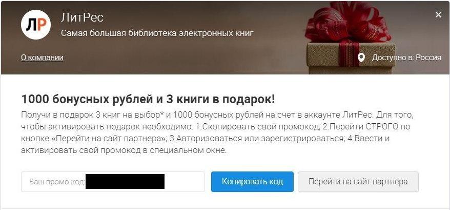 Литрес промокод от Бонус Mail.ru