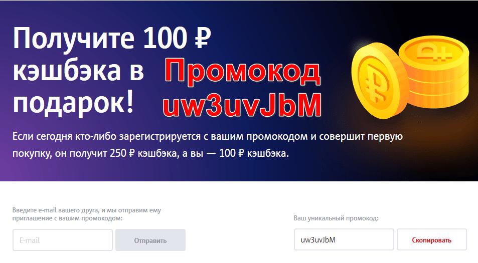 мтс кэшбэк