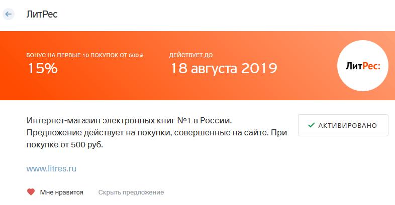 Литрес промокод Тинькофф