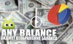anybalance код активации