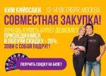 Ким Кийосаки в Москве скидка на форум
