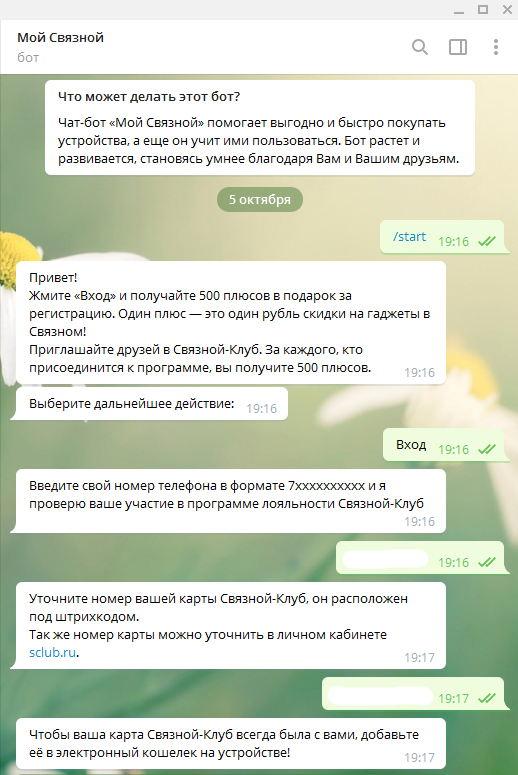 Связной дарит 500 плюсов за телеграм