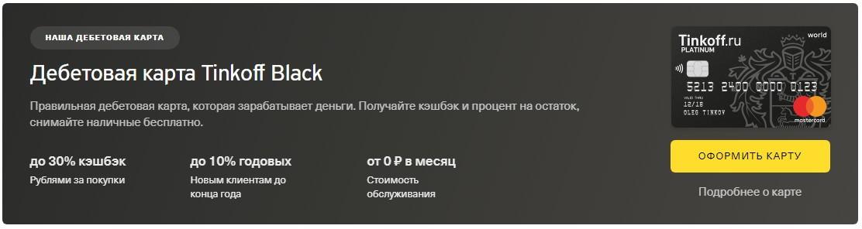 карта Тинькофф блэк