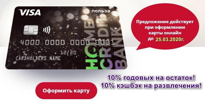 карта Польза Хоум Кредит банк 10 кэшбэк