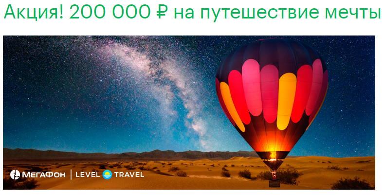 левел тревел промокод от мегафон 100000 рублей на путешествие мечты