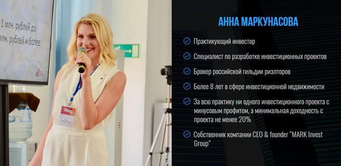 Анна Маркунасова инвестирование в доходную недвижимость