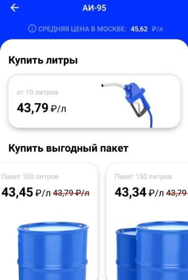 промокод Турбо на пакет 100 литров