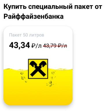 турбо газпронефть промокод райффайзен банк