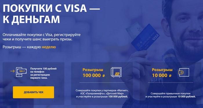 акция 100 рублей от visa за покупки с картой виза