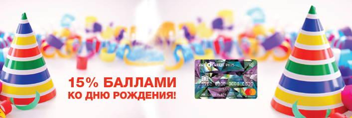 card credit plus акция день рождения