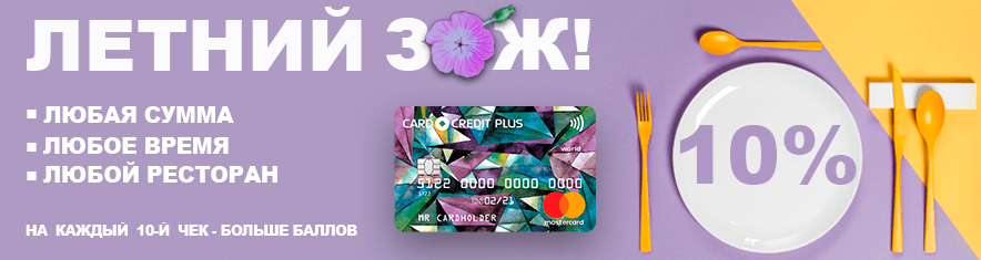 кредит европа банка акция зож кэшбэк card credit plus