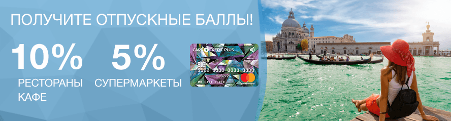 card credit plus кэшбэк в супермаркетах и кафе за границей