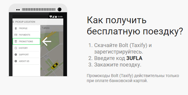 болт промокод для такси