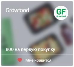 grow food тинькофф кэшбэк 800 рублей