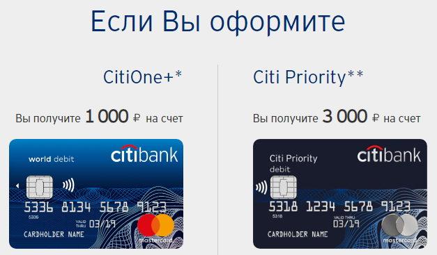 дебетовая карта ситибанка оформление по ссылке друга 3000 рублей в подарок