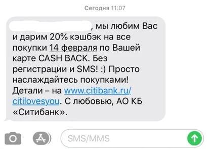 Ситибанк кэшбэк