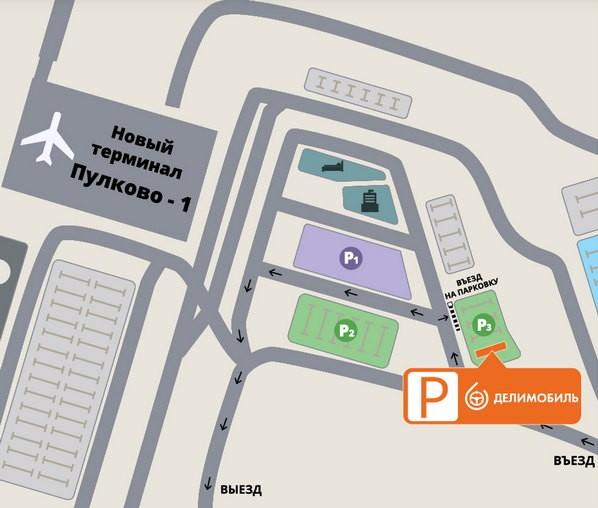 парковка Делимобиль в Пулково