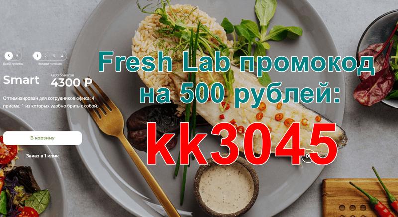 fresh lab промокод