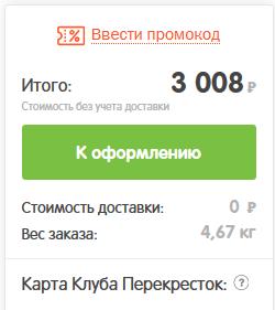 Перекресток акции промокод на 1500 рублей