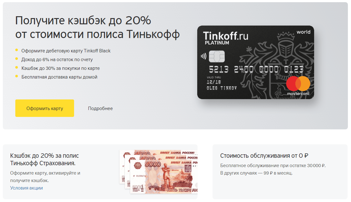 Тинькофф ОСАГО кэшбэк