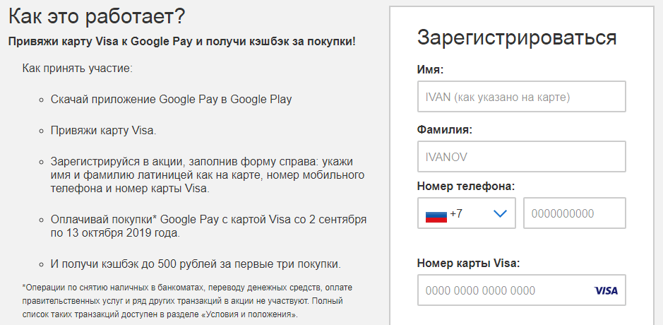 visa и google pay кэшбэк 500 рублей