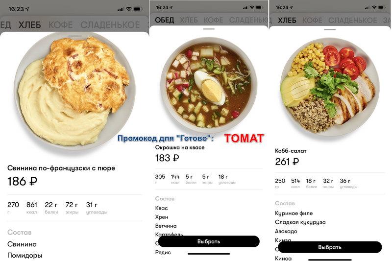 Сервис доставки готовой еды в Санкт-Петербурге Готово и промокод
