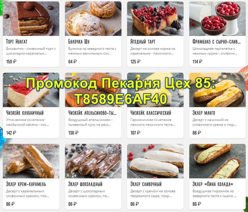 Промокод цех 85 сеть пекарен спб адреса