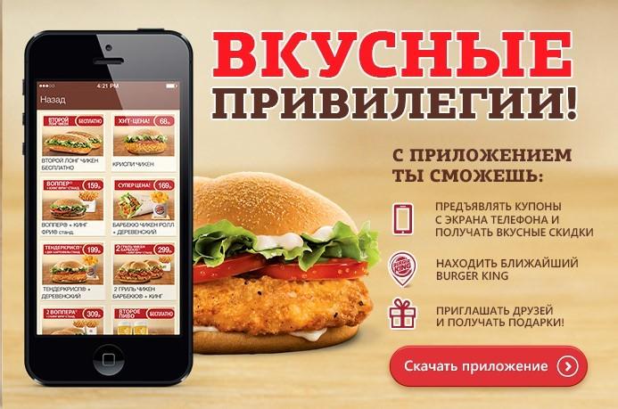 burger king промокод