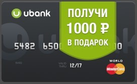 ubank промокод