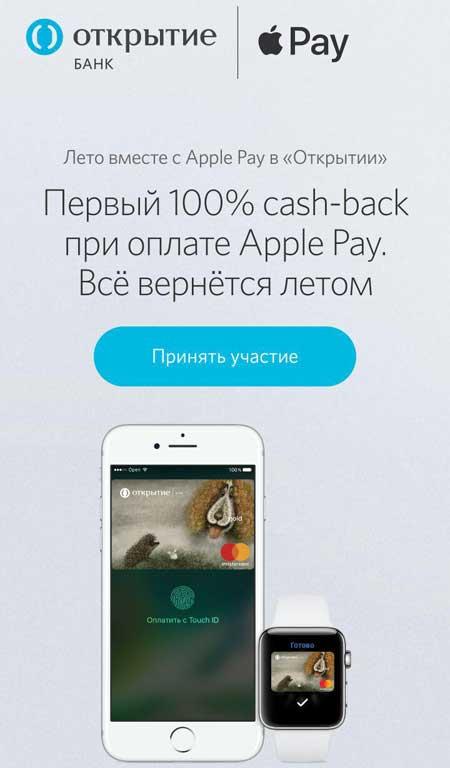 смарт открытие apple pay кэшбэк 100%