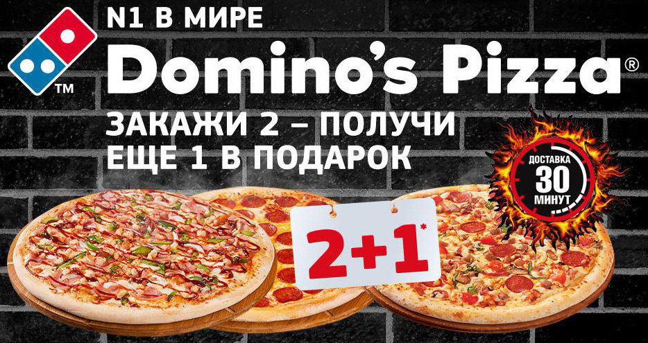 Dominos пицца промокод